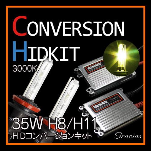 あす楽 送料無料 H8/H11 35W HID コンバージョンキット 3000K ヘッドライト フォグランプ gracias 汎用 左右セット