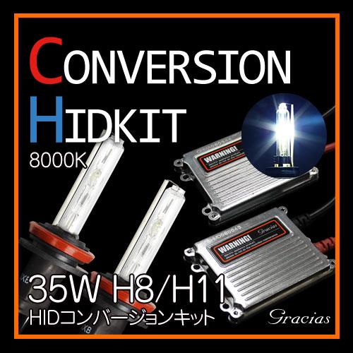 あす楽 送料無料 H8/H11 35W HID コンバージョンキット 8000K ヘッドライト フォグランプ gracias 汎用 左右セット