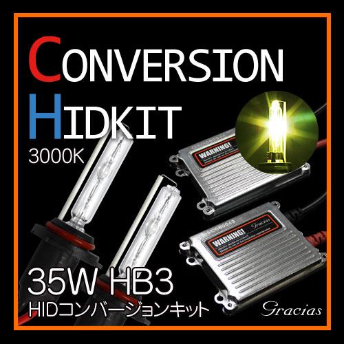 あす楽 送料無料 HB3 35W HID コンバージョンキット 3000K ヘッドライト フォグランプ gracias 汎用 左右セット