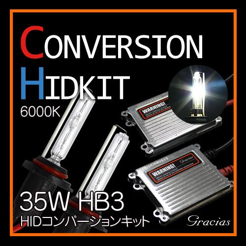 あす楽 送料無料 HB3 35W HID コンバージョンキット 6000K ヘッドライト フォグランプ gracias 汎用 左右セット
