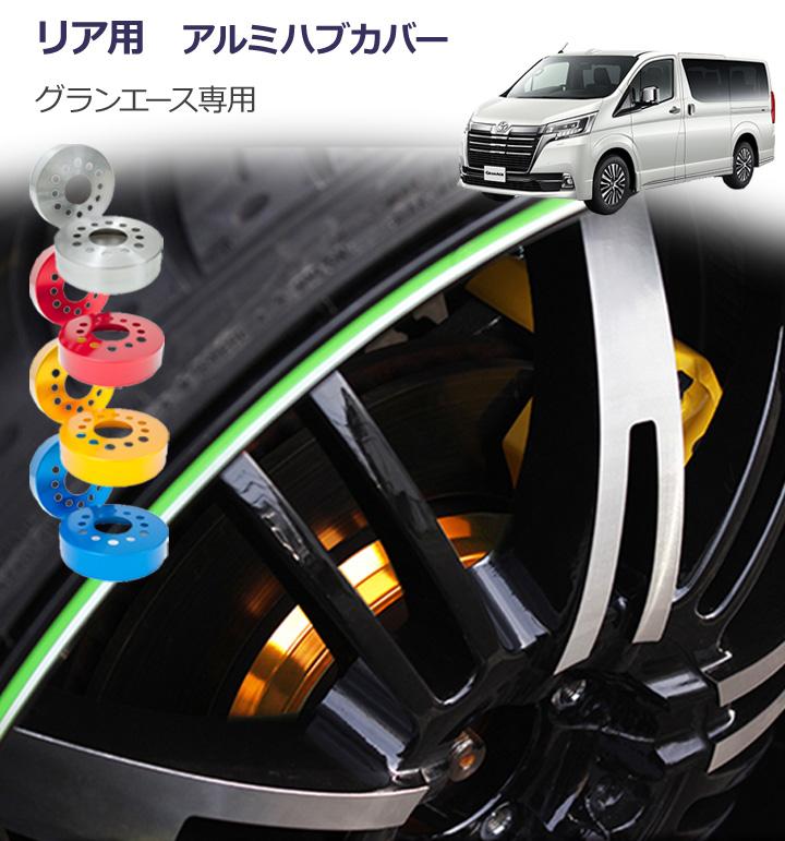 定番 サビも隠して 足元キラリと光る 車種専用ハブカバー H300系 国際ブランド リア用 全車共通 グランエース専用ハブカバー