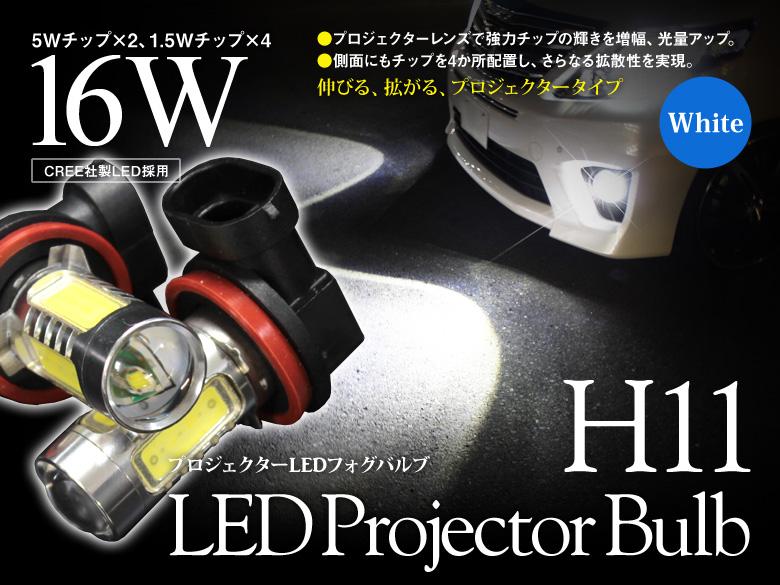 あす楽 送料無料 H11 プロジェクター LEDバルブ ホワイト フォグ ランプ ライト ファッション 16W 汎用 左右セット