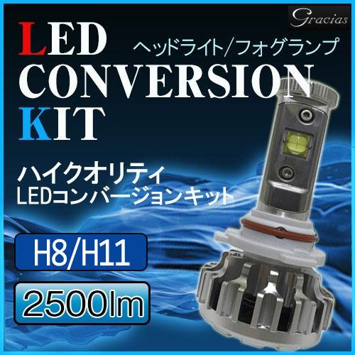 高性能COBを搭載し純正準拠の光軸調整 車検対応のフォグランプキット あす楽 送料無料 ミラ ココア L675S L685S H21 定価の67%OFF 8~H24 3 フォグランプ対応 H8 H11 ホワイト 6000K 2500lm 即日発送 LED ランプ コンバージョンキット 光軸調整済み 純正準拠 直営限定アウトレット 30W 左右セット gracias ライト 汎用