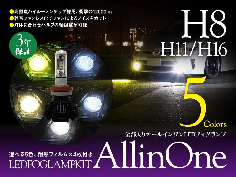選べる5色 買い替え不要 ケルビン数を自由に変えられる カラーフィルム切替式LEDフォグ あす楽 送料無料 ヴィッツ RSタイプ NCP13# LED仕様車 H26 4~H28 12 フォグランプ対応 3年保証 gracias H16 H11 キット カメレオン NEW ARRIVAL 左右セット 40%OFFの激安セール H8 フィルムで選べる5色 汎用 ライト 12000lm LEDフォグ ランプ 切替式