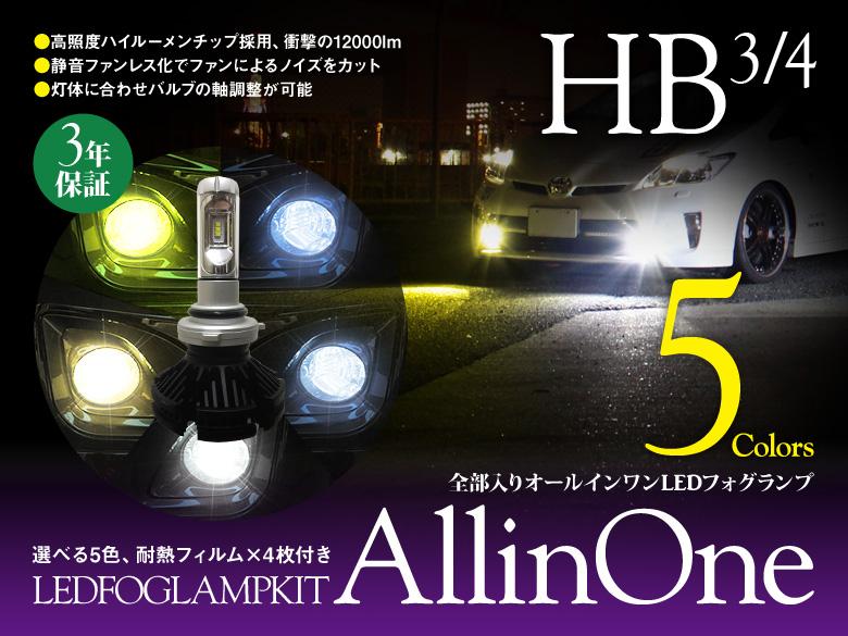 選べる5色 買い替え不要 ケルビン数を自由に変えられる 超激安 カラーフィルム切替式LEDフォグ あす楽 送料無料 パジェロ ミニ H5#A H17 12~H20 8 フォグランプ対応 3年保証 gracias HB3 HB4 カメレオン 左右セット ライト 未使用 キット 12000lm 切替式 ランプ フィルムで選べる5色 LEDフォグ 汎用