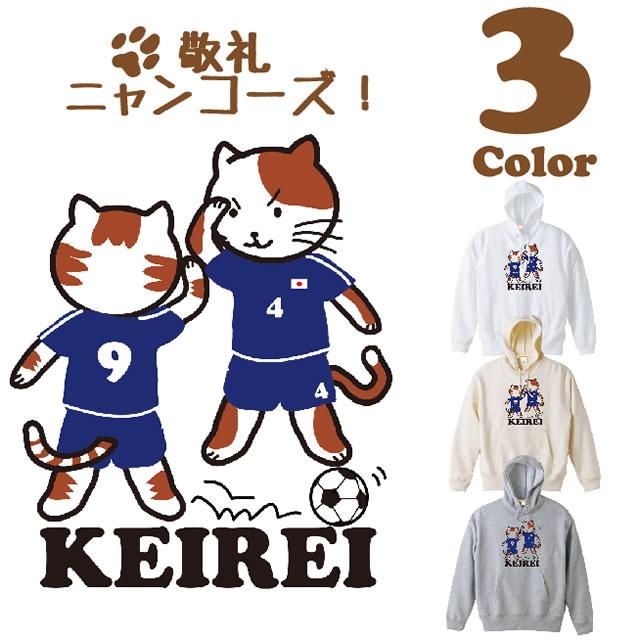 サッカー日本代表 の 猫(ネコ) プルオーバー パーカー 裏毛|敬礼二ャンコーズ |長袖10.0 oz (オンス) S、M、L、XLサイズ |GRACIOUS GROUND (グレイシャス グラウンド)【お揃い・ペアルック、メンズ、レディース】