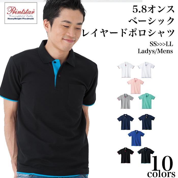 サイズはなんとSSから3Lまで メール便 信頼 国際ブランド 送料無料 衿 全12色×6サイズ ベーシックレイヤードポロシャツ 裾から見えるカラーがポイントの重ね着風 袖口
