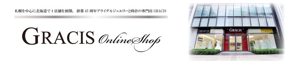 GRACIS Online Shop:腕時計販売