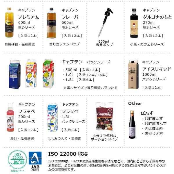 セール【キャプテンシロップ】宇治茶 600ml(瓶)/4倍希釈用 業務用 [中村商店]