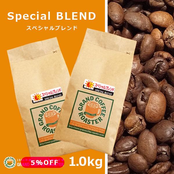 香り豊かで 売り出し 全体的にあっさりした味 スペシャルブレンド 1kg 1000g 浅煎り 自家焙煎 売店 豆 コーヒー