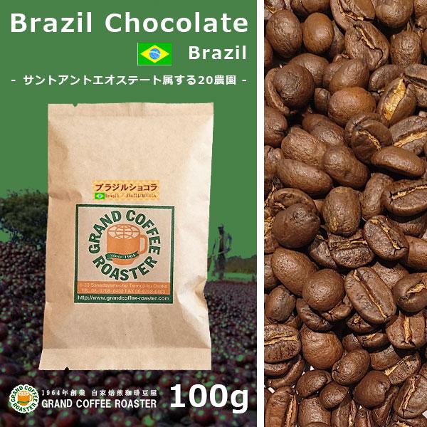 創業1964年 自家焙煎珈琲豆屋 スペシャリティコーヒー 世界のコーヒー豆 輸入飲料食品 ブラジルショコラ 新作送料無料 100g スペシャリティ 原産国:ブラジル共和国Brazilchocolate バーゲンセール