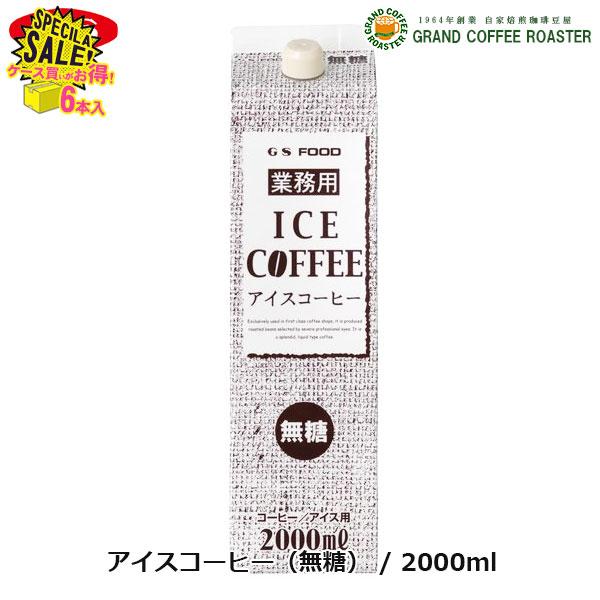 リキッドコーヒー 珈琲 大容量 リキッドタイプ ストレート セール ジーエスフード 無糖 アイスコーヒー 当店は最高な サービスを提供します 12本 2000ml セットアップ GS 業務用 1ケース