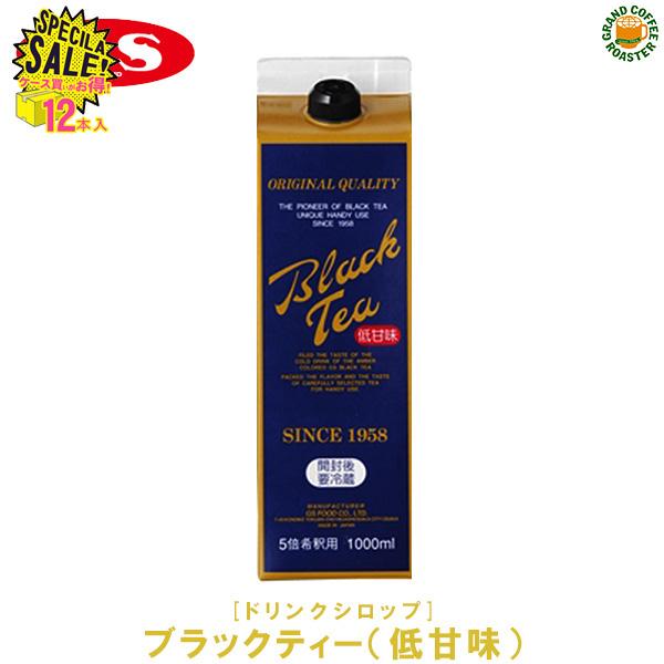 セール【ジーエスフード】GSブラックティー(低甘味)1000ml×12本(1ケース)/5倍希釈用