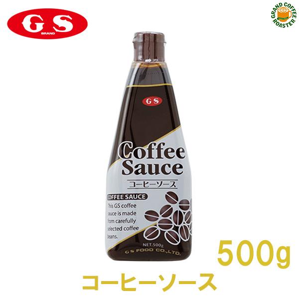 ケース【ジーエスフード】GSコーヒー デザートソース/500g 12本入 業務用 製菓材料