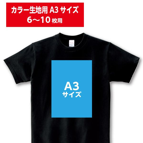 【学園祭・チームTシャツにおすすめ!】ウェアにA3サイズまでのプリント! 【学園祭・チームウェアにおすすめ!】オリジナルウェアプリント加工費/カラー生地用A3サイズ/6~10枚