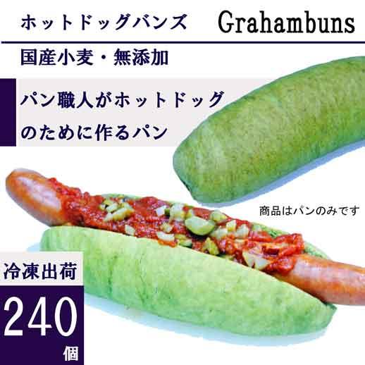 ホットドッグ用グリーン《緑、黄緑色》バンズ■240本■《レギュラー長さ17cm》無添加【冷凍出荷】