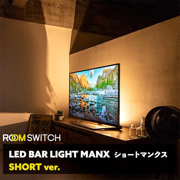 間接照明 おしゃれ LEDバーライト ショートマンクス フロアライト LED ライト スタンドライト シアターライト リモコン 調光 調色 照明 照明器具 調色 インテリア 北欧 カフェ モダン 寝室 電気 Smart Life対応