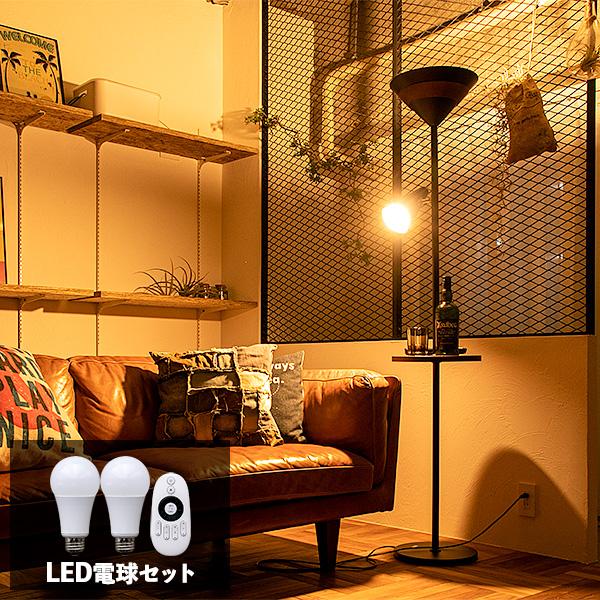 トゥルーロ 照明 おしゃれ 2灯 フロアライト LED リモコン 付き 天井照明 北欧 ハンギング 和室 和風 カフェ 階段 トイレ 玄関 寝室 モダン ダイニング用 インテリア 電気 TRULO RCF2SET/プレゼント 女性 男性