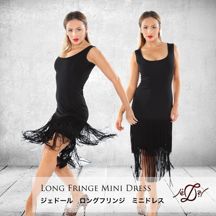 【社交ダンスワンピース - ジェドール(Je'Dor)】ロングフリンジ・ミニドレス - 社交ダンス衣装/社交ダンスウェア/社交ダンスブランド