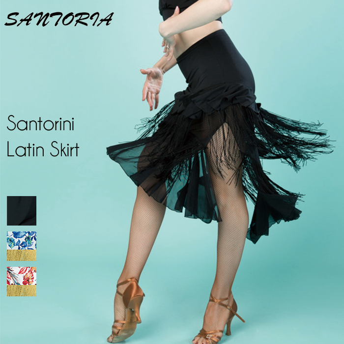 社交ダンス スカート Santoria サントリア サントリーニ・ラテンスカート- 社交ダンス 社交ダンス衣装 社交ダンスウェア 衣装 スカート ラテン 海外 ブランド -