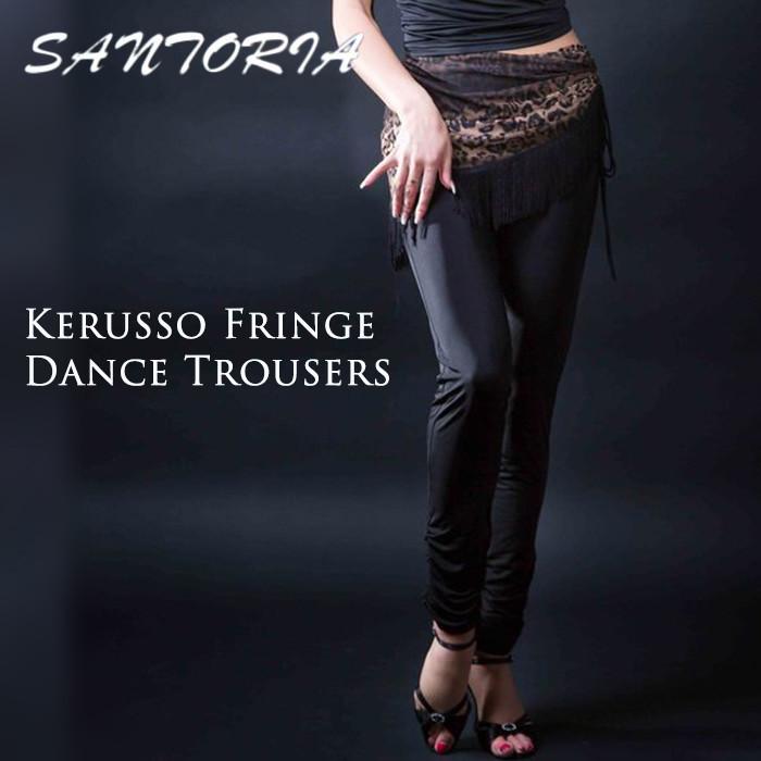社交ダンス パンツ Santoria サントリア ケラッソ・フリンジパンツ - 社交ダンス 社交ダンス衣装 社交ダンスウェア 衣装 パンツ ラテン 海外 ブランド -