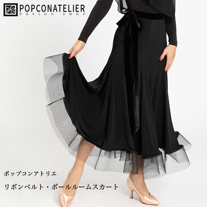 社交ダンス スカート 練習着 PopconAtelier ポップコンアトリエ ボウベルト・ボールルームスカート(ブラック) モダン スタンダード 社交ダンス衣装 ダンス レディース 女性 S-L 海外