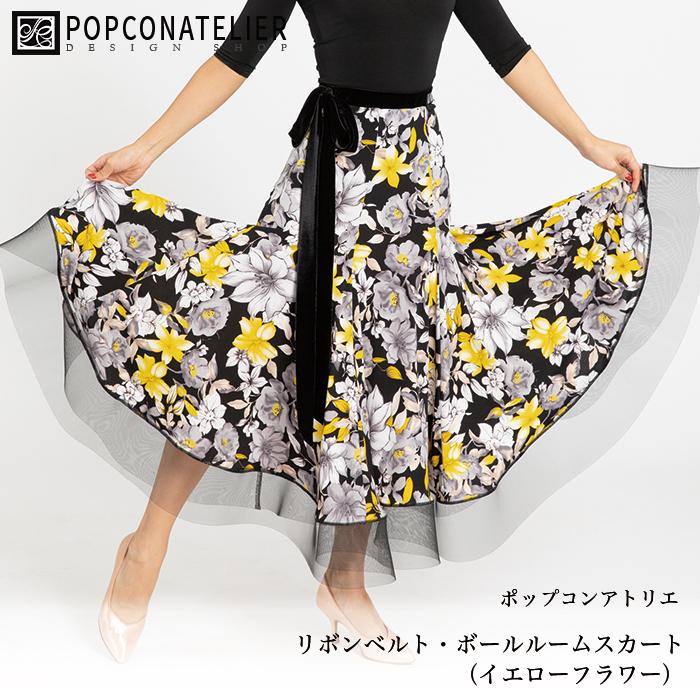 社交ダンス スカート 練習着 PopconAtelier ポップコンアトリエ ボウベルト・ボールルームスカート(ブラック/イエロー) モダン スタンダード 社交ダンス衣装 ダンス レディース 女性 S-L 海外