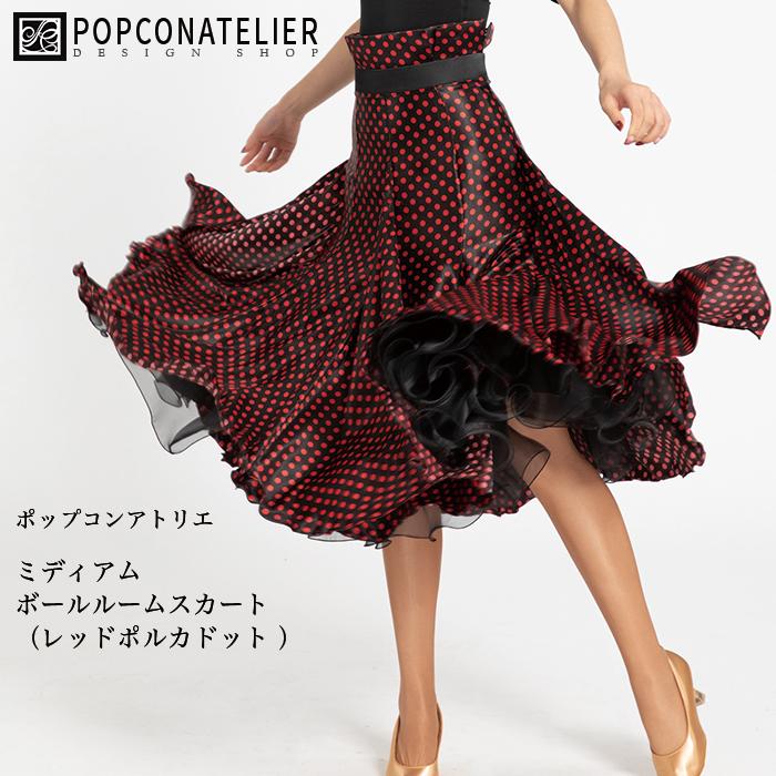 社交ダンス スカート 練習着 PopconAtelier ポップコンアトリエ ミディアム・ボールルームスカート(ブラック/レッド) モダン スタンダード 社交ダンス衣装 ダンス レディース 女性 S-L 海外