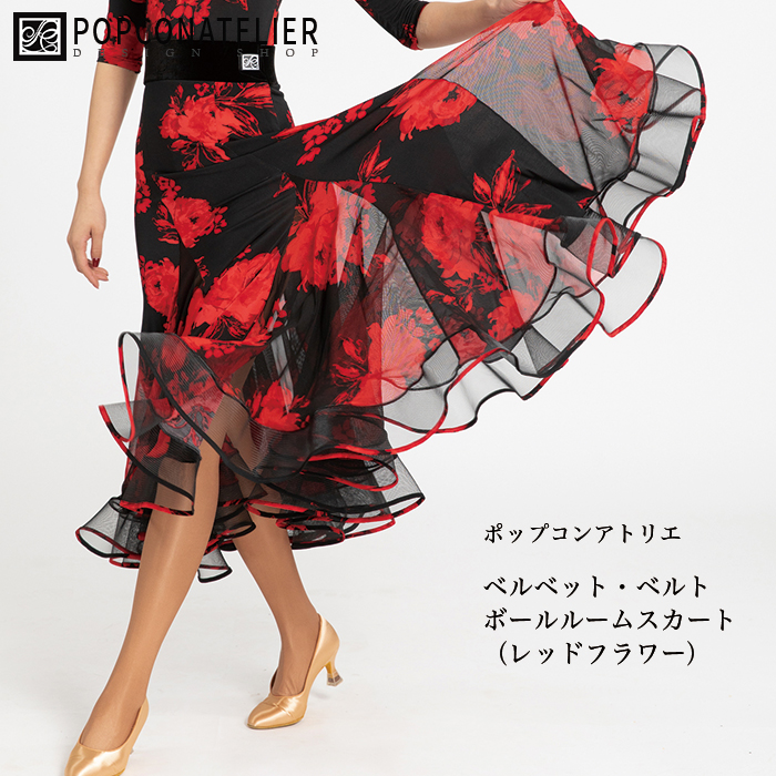 社交ダンス スカート 練習着 PopconAtelier ポップコンアトリエ ベルベットベルト・ボールルームスカート(ブラック/レッド) モダン スタンダード 社交ダンス衣装 ダンス レディース 女性 S-L 海外