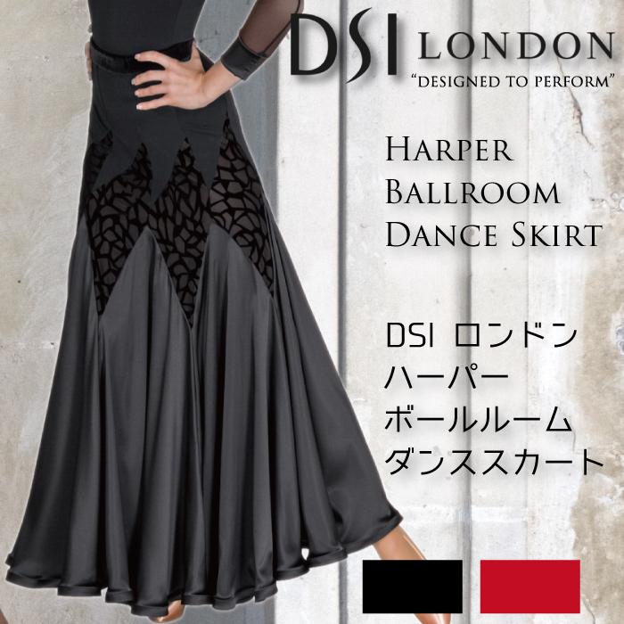 社交ダンス スカート DSIロンドン DSI London ハーパー・ボールルームスカート - 社交ダンス 社交ダンス衣装 社交ダンスウェア 衣装 スカート モダン スタンダード 海外 ブランド -