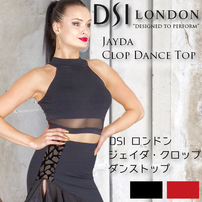 社交ダンス トップス DSIロンドン DSI London ジェイダ・クロップトップ - 社交ダンス 社交ダンス衣装 社交ダンスウェア 衣装 トップス モダン スタンダード ラテン 海外 ブランド -