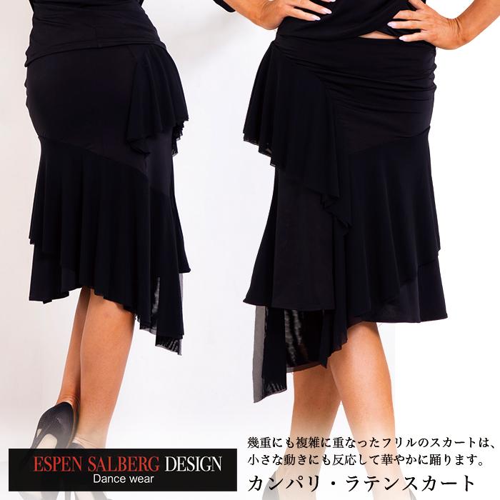 社交ダンス スカート 練習着 エスパン サルバーグ カンパリショートスカート(ブラック) ESPEN SALBERG ラテン 社交ダンス衣装 ダンス レディース 女性 XS-L 海外