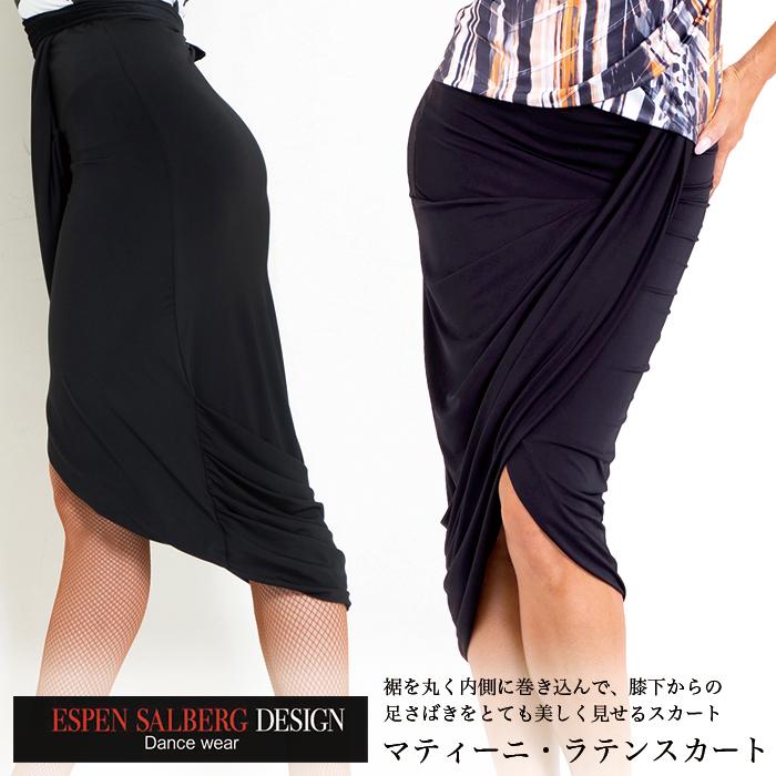 ラテン ダンス ESPEN SALBERG 社交ダンス レディース マティーニショートスカート(ブラック) エスパン XS-L 女性 サルバーグ 海外 練習着 スカート 社交ダンス衣装
