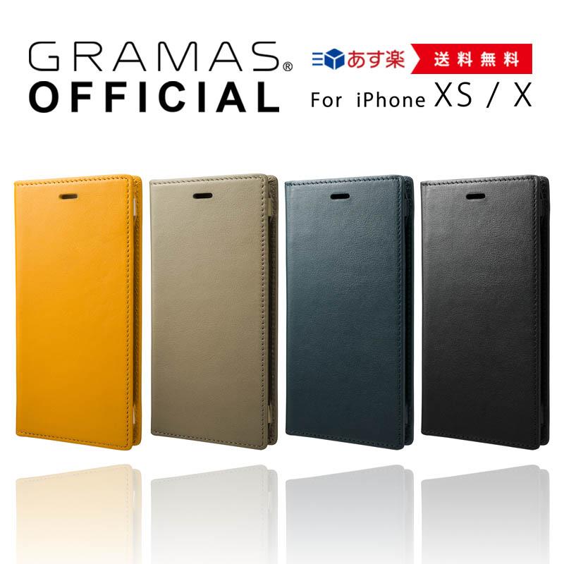 【公式】 iPhone XS / iPhone X GRAMAS グラマス ケース 手帳型 手帳 本革 Full Leather Case 【 送料無料 】 【 あす楽 】高級 ビジネス ギフト プレゼント