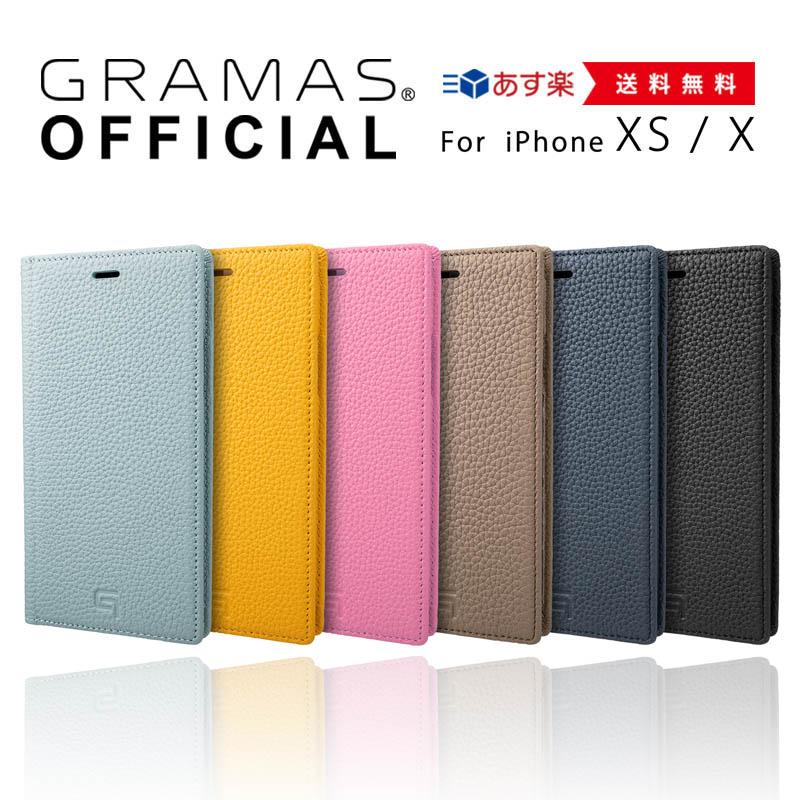 【公式】 iPhone XS / iPhone X GRAMAS グラマス ケース 手帳型 本革 レザー iPhoneケース 手帳 カバー スマホケース iPhonexs iPhonex 耐衝撃 アイフォン 【 送料無料 】 【 あす楽 】高級 ビジネス ギフト プレゼント
