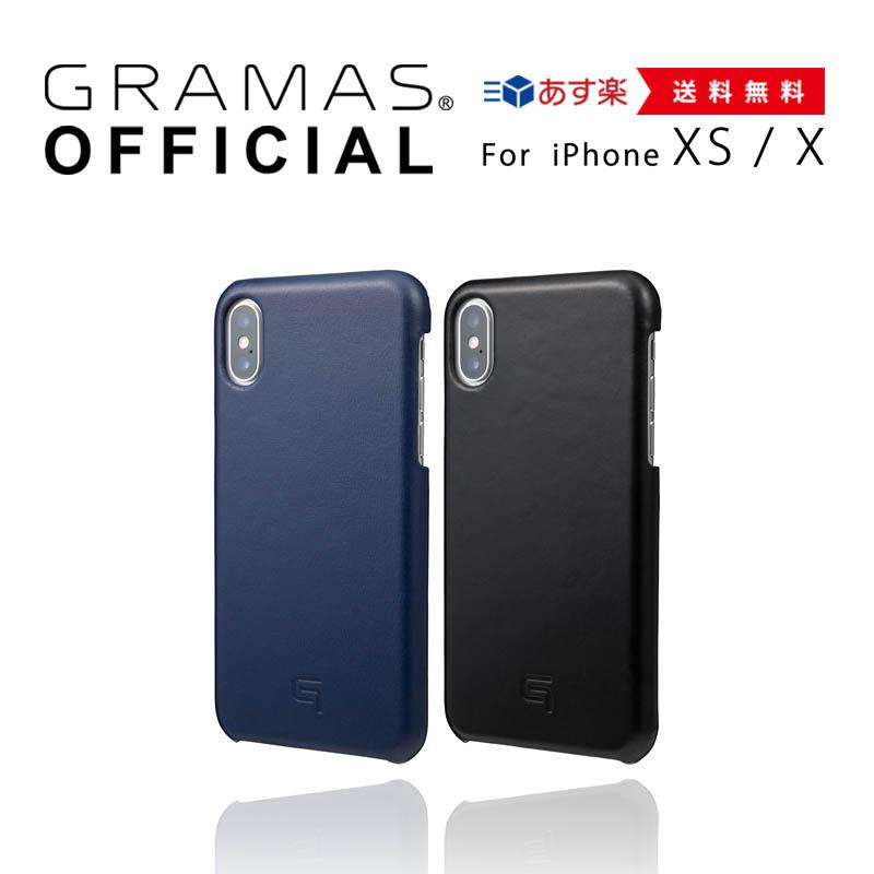 【公式】 iPhone XS / iPhone X GRAMAS グラマス ケース 本革 レザー iPhoneケース カバー スマホケース iPhonexs iPhonex 耐衝撃 アイフォン 【 送料無料 】 高級 ビジネス ギフト プレゼント