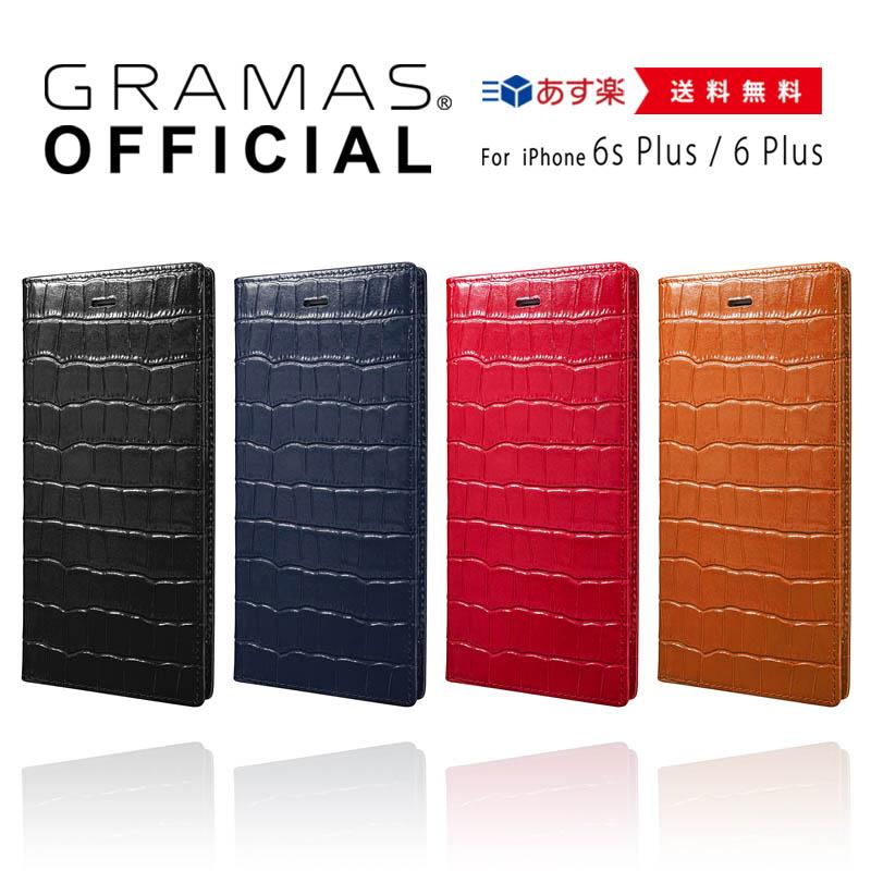 【公式】 GRAMAS グラマス iPhone6s Plus/ iPhone6 Plus ケース 手帳型 手帳 Croco Patterned Full Leather Case 【 送料無料 】高級 ビジネス ギフト プレゼント