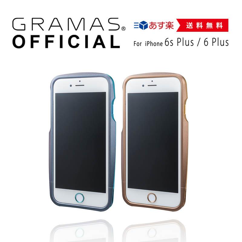 【公式】 GRAMAS グラマス [ 限定 モデル ] Ergonomic Design Metal Bumper Limited for iPhone 6s/6s Plus 【 送料無料 】高級 ビジネス ギフト プレゼント
