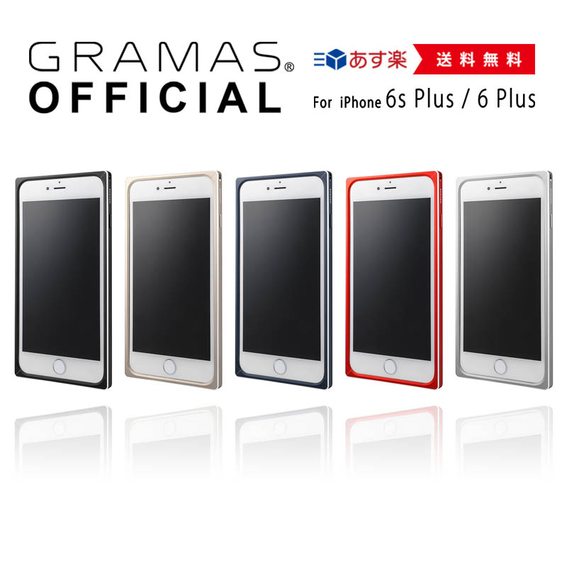 【公式】 GRAMAS グラマス iPhone6sPlus / iPhone6Plus ケースバンパー Straight Metal Bumper 【 送料無料 】高級 ビジネス ギフト プレゼント