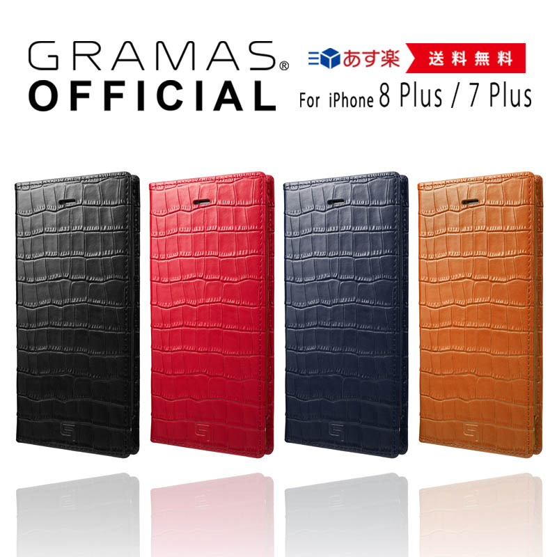 【公式】 GRAMAS グラマス iPhone8 Plus / iPhone7 Plus ケース 手帳型 手帳 Croco Patterned Full Leather Case 【 送料無料 】高級 ビジネス ギフト プレゼント