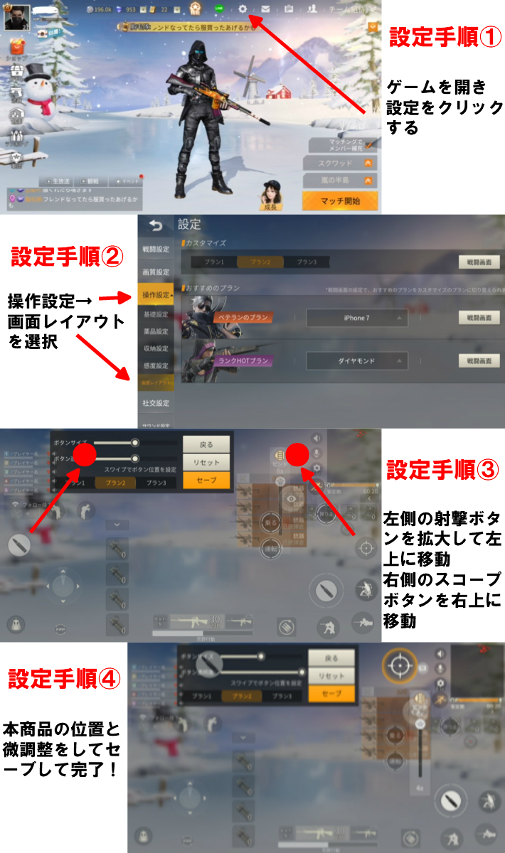 Game pad iPhone iPad Android size freedom adjustment possible movement aim  shooting Don victory for the shooting button wasteland action mobile