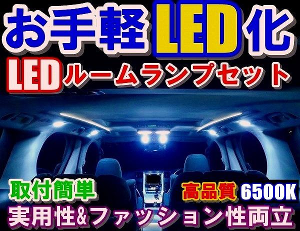 販売期間 限定のお得なタイムセール \買うなら今日がお得 応援セール6%~12%offクーポン発行中 激安ルームランプセット業販 エスティマACR30W系 特価キャンペーン 業務価格 OT093取付簡単高輝度LEDルームランプセット