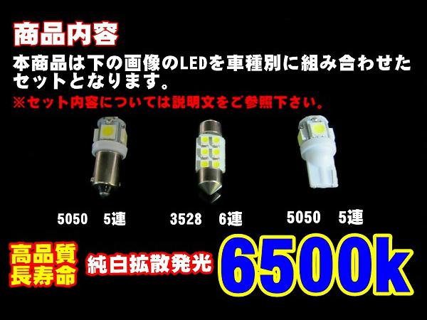 OT083 mounting easy High-Brightness LED lamp set ★ vellfire ANH20 system