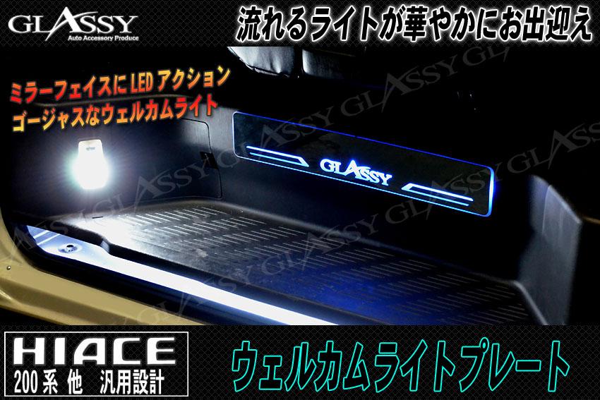 \買うなら今/無条件6~12%offクーポン発行中 GLASSY LED ウェルカムライトプレート