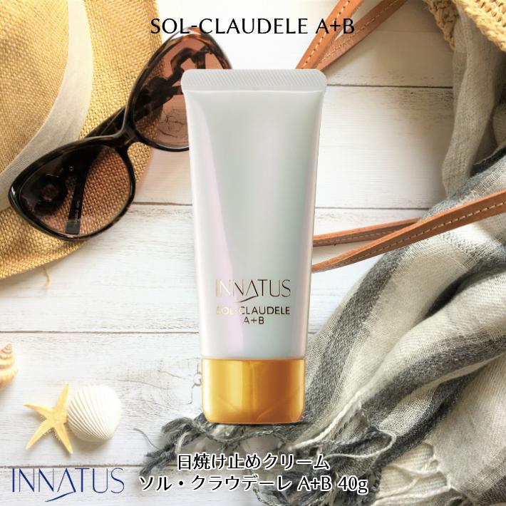 \本日終了/12%OFFクーポン有 《INNATUS日焼け止めクリーム》イナータス ソル・クラウデーレA+B (SOL-CLAUDELE A+B) 40g 先制美容 天然 美容成分 配合 肌の弱い方へ アトピー 敏感肌 低刺激 乾燥肌 ドクターズコスメ ニキビ アンチエイジング
