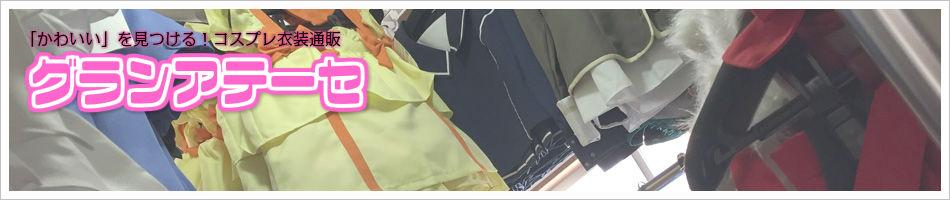 グランアテーセ:日本製、高品質、再現性にこだわった撮影に適したコスプレ衣装販売です