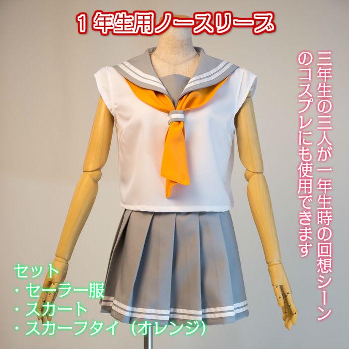 ラブライブ!サンシャイン!! 浦の星女学院制服・夏服/1年生用(Mサイズ)
