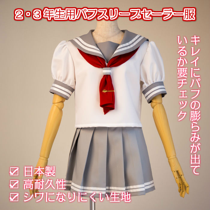 ラブライブ!サンシャイン!! 浦の星女学院制服・夏服/2・3年生用(Mサイズ)