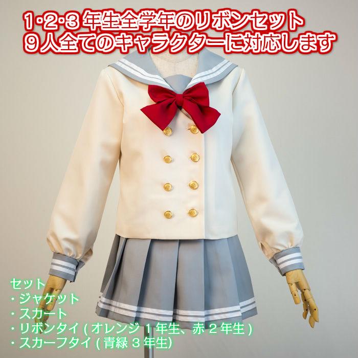 ラブライブ!サンシャイン!! 浦の星女学院制服・冬服(Mサイズ)