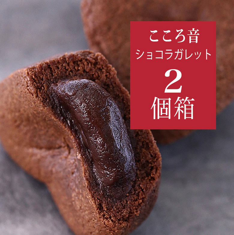 熊本 果樹 ショコラガレット 2個入り チョコレート クッキー 手土産 ガレット 手作り あたためてもおいしい おうちカフェ